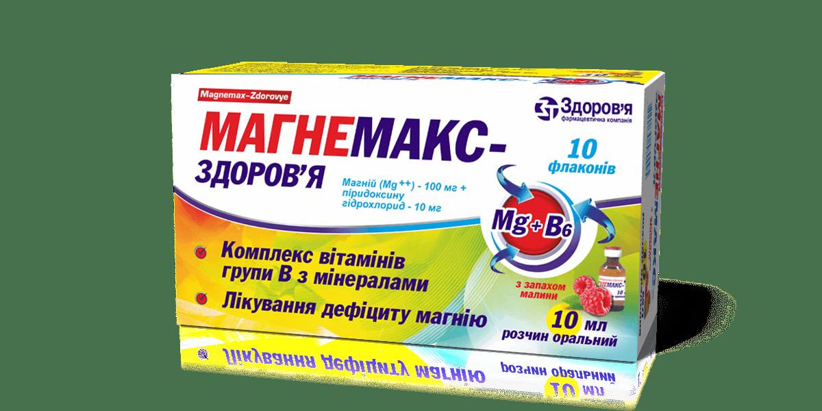 Magnemax oral solution 10 ml. vial №10