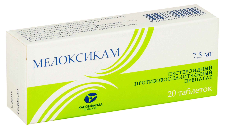 Meloxicam (meloxicam) tablets 7.5 mg. №20