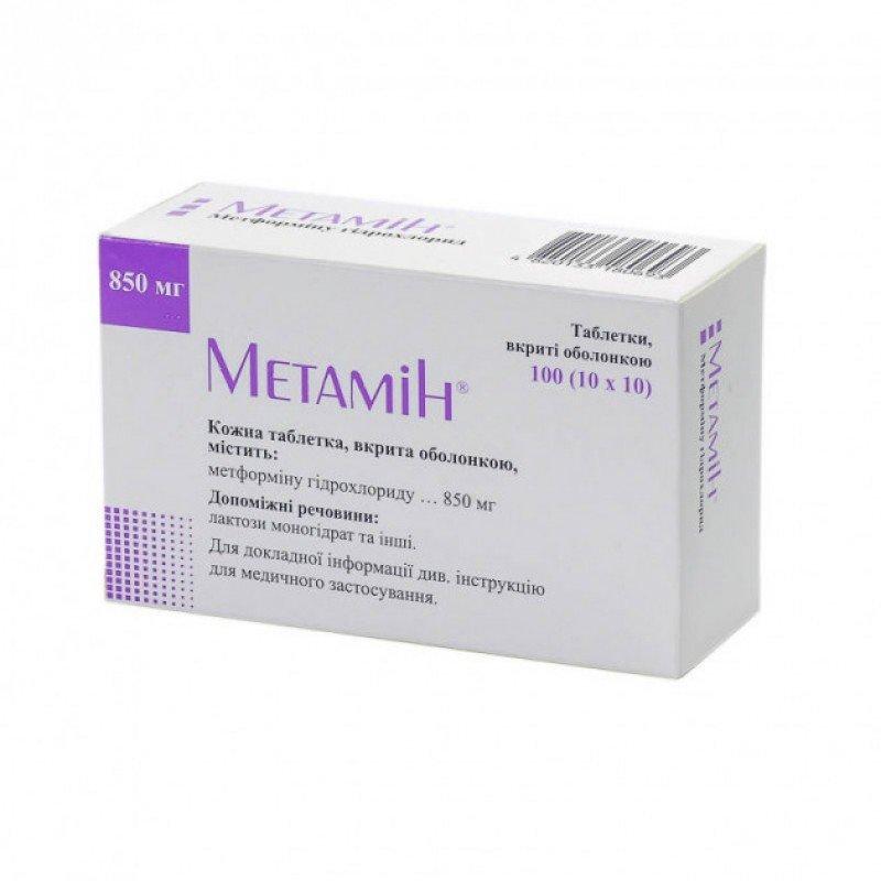 Metamin (metformin hydrochloride) coated tablets 850 mg. №100