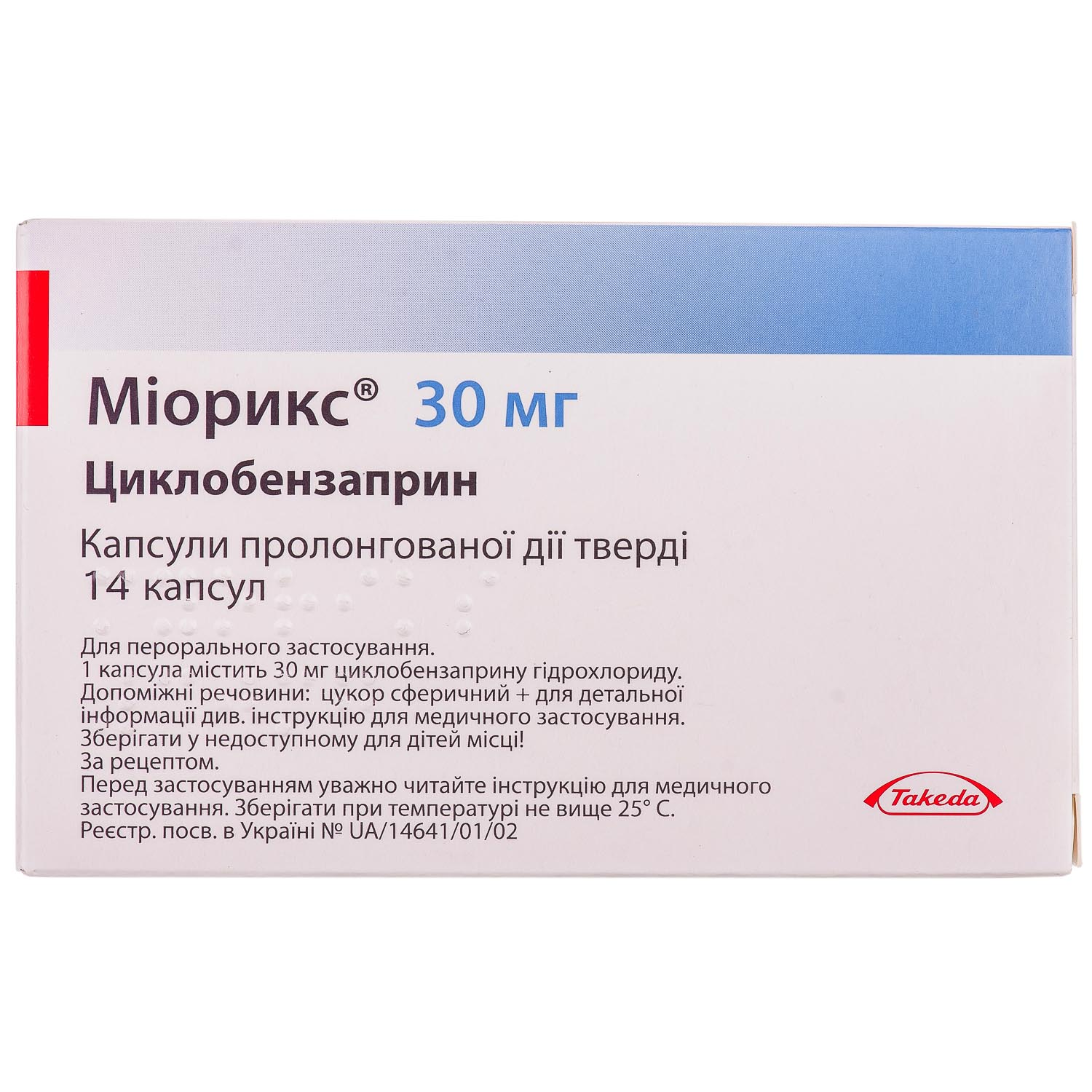 Miorix (cyclobenzaprine hydrochloride) capsules with prolonged release 30 mg. №14