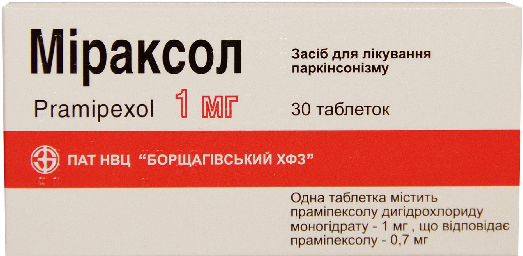 Miraxol (pramipexole dihydrochloride monohydrate) tablets 1 mg. №30