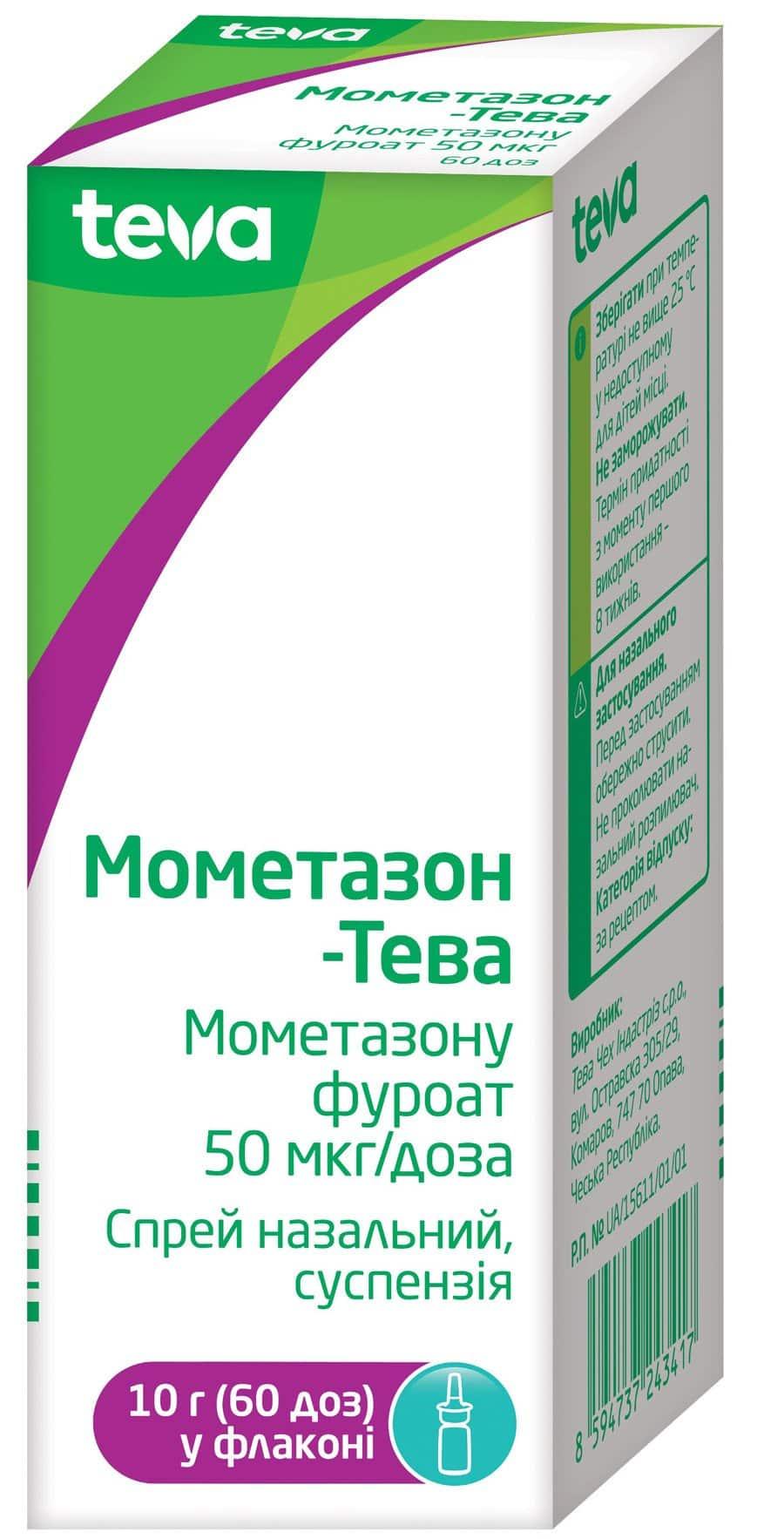 Mometazon-TEVA nasal spray suspension 50 mcg/dose 10 g. (60 doses ) №1 vial