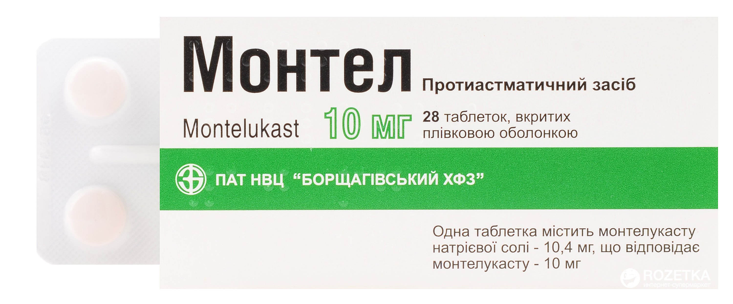 Montel (montelukast sodium) coated tablets 10 mg. №28