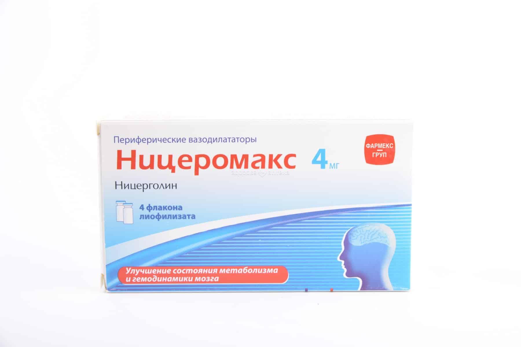 Niceromax (nicergoline) lyophilisate for solution for injections 4 mg. №4 vial