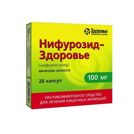 Nifurozid (nifuroxazide) capsules 100 mg. №10