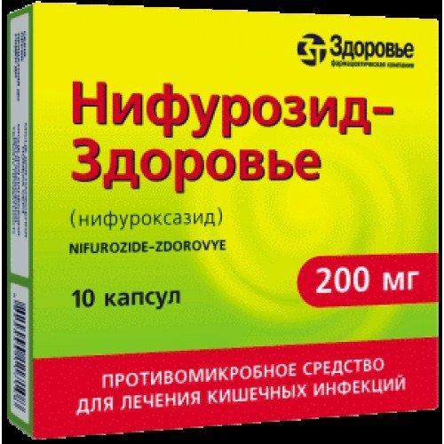 Nifurozid (nifuroxazide) capsules 200 mg. №10