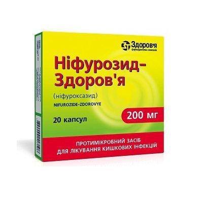 Nifurozid (nifuroxazide0 capsules 200 mg. №20