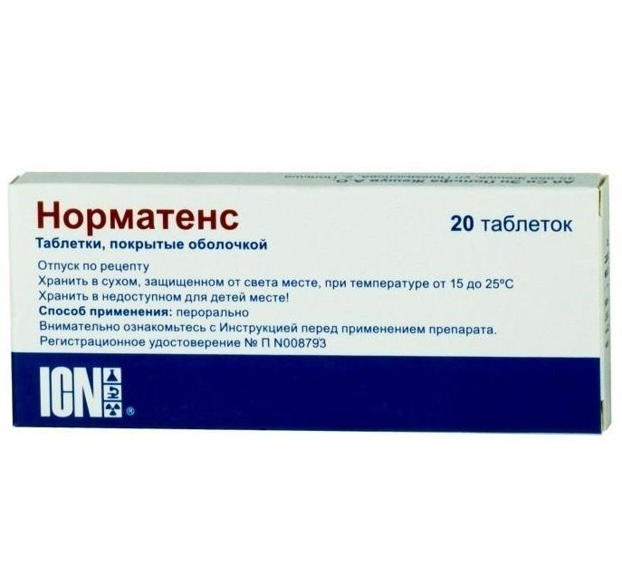 Normatens (clopamide) coated tablets №20
