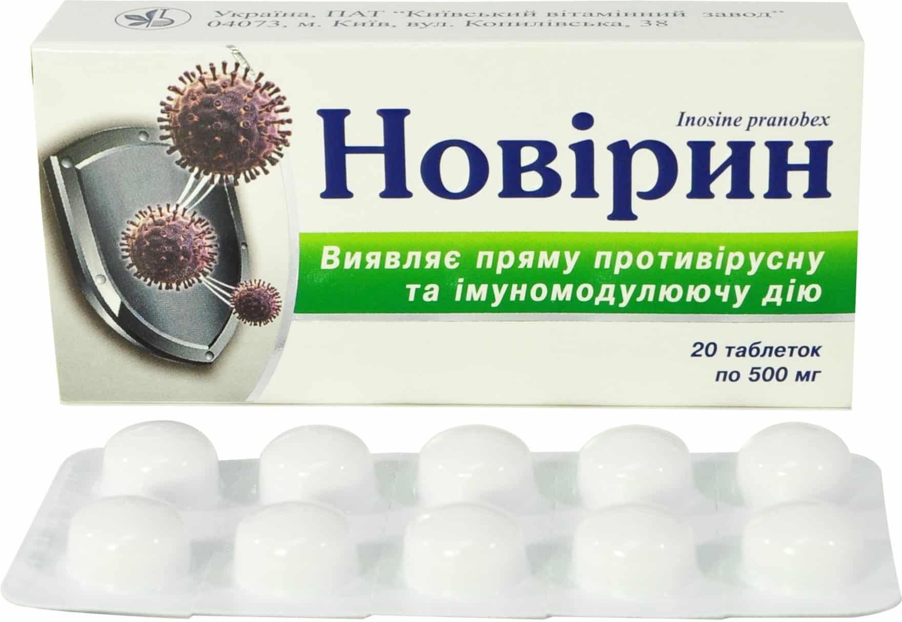 Novirin (inosine pranobex) tablets 500 mg. №20