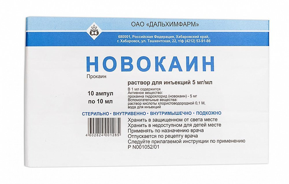 Novocain (novocaine) solution for injections ampoules 0.5% 5 ml. №10