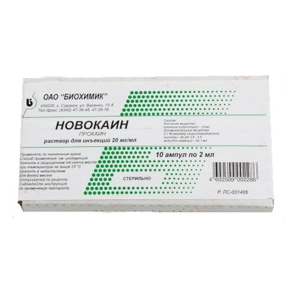 Novocain (novocaine) ampoules 0.5% 2 ml. №10