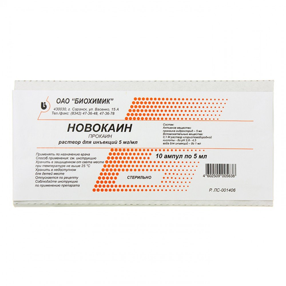 Novocain (novocaine) ampoules 0.5% 5 ml. №10