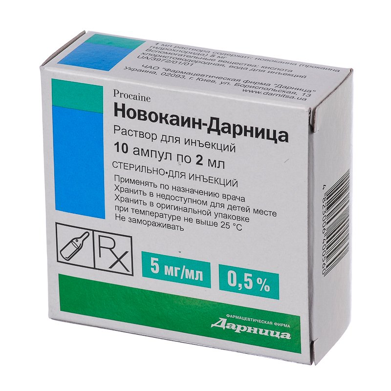 Novocain (novocaine) solution for injections 5 mg/ml. ampoules 5 ml. №10