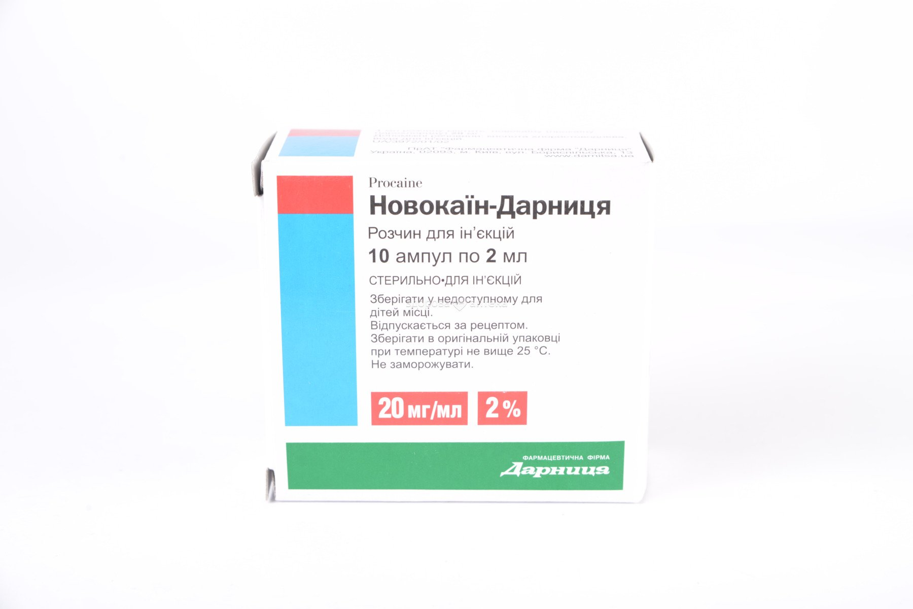 Novocain (novocaine) injections ampoules 2% 2 ml. №10