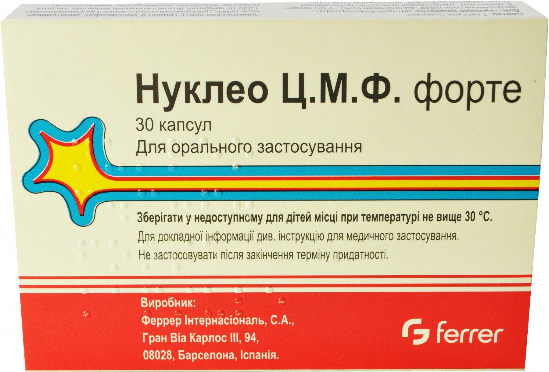 Nucleo CMF (CMP disodium salt) forte capsules №30