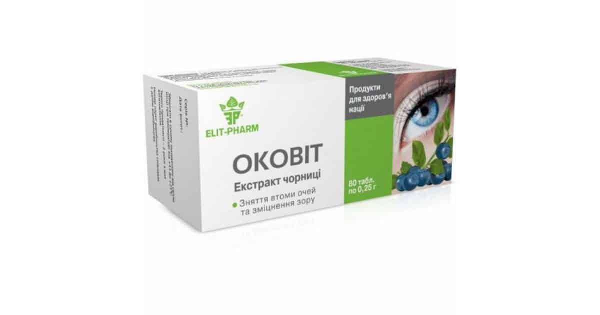 Ocovit (blueberry fruit extract) extract tchernici 0.25 g. №80