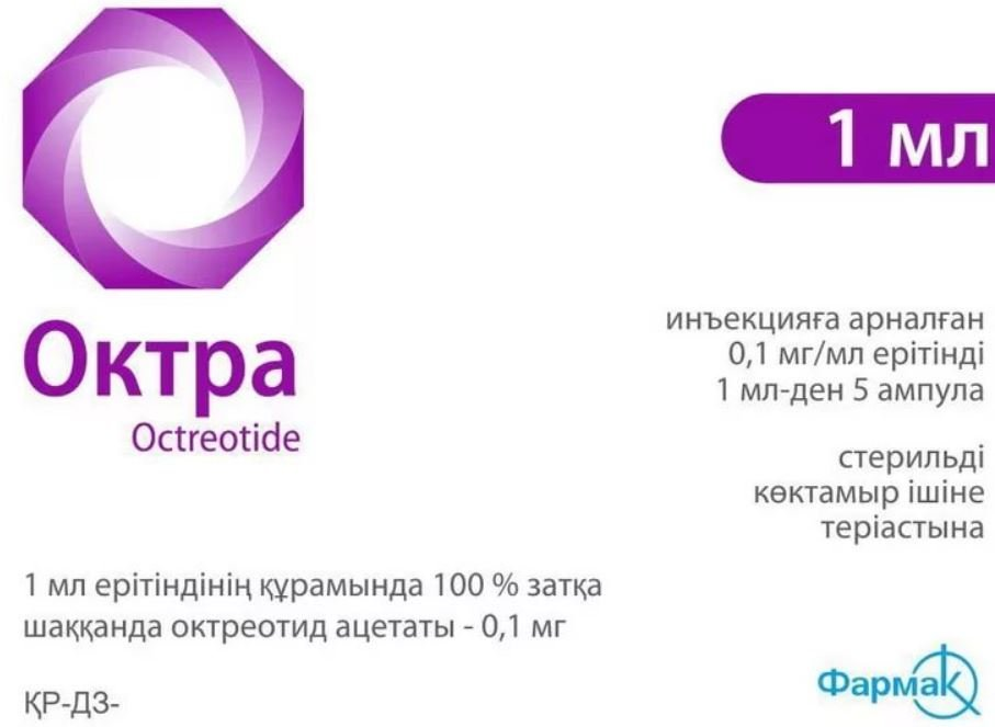 Octra (octreotide) solution for injections 0.1 mg/ml. ampoules 1 ml. N5