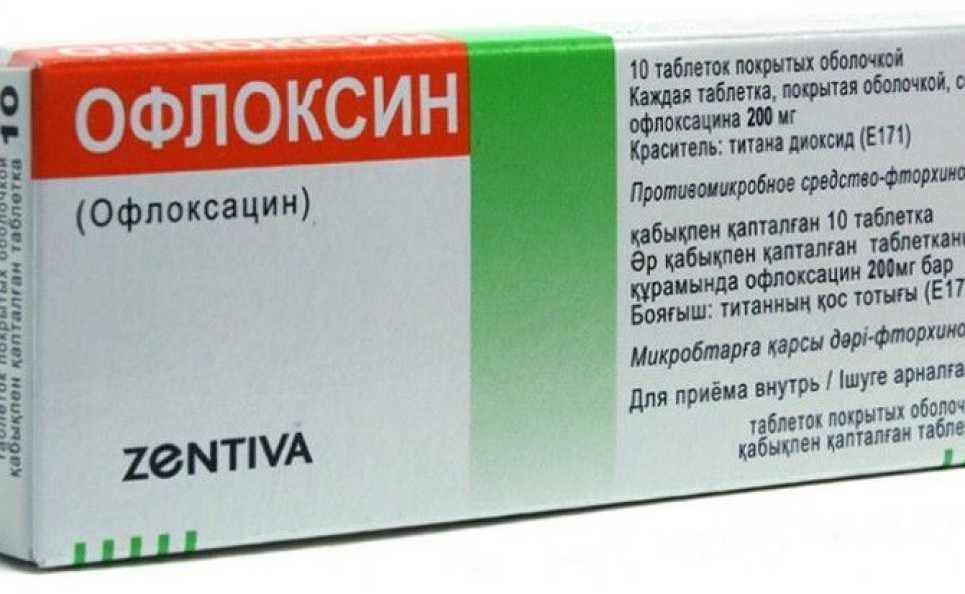 Ofloxin-200 (ofloxacin) coated tablets 200 mg. №10