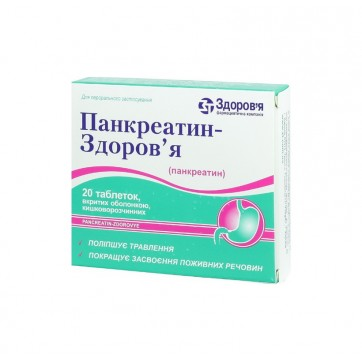 Pancreatin (pancreatin) forte 14000 coated tablets №10
