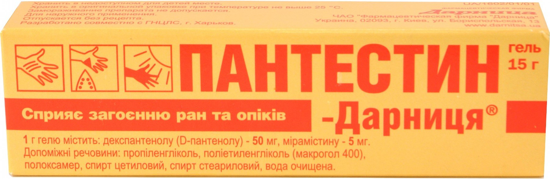 Pantestin (dexpanthenol, myramistin) gel 15 g.