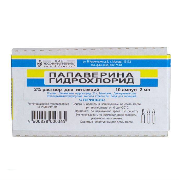 Papaverina hydrochloride (papaverine) ampoules 2% 2 ml. №10
