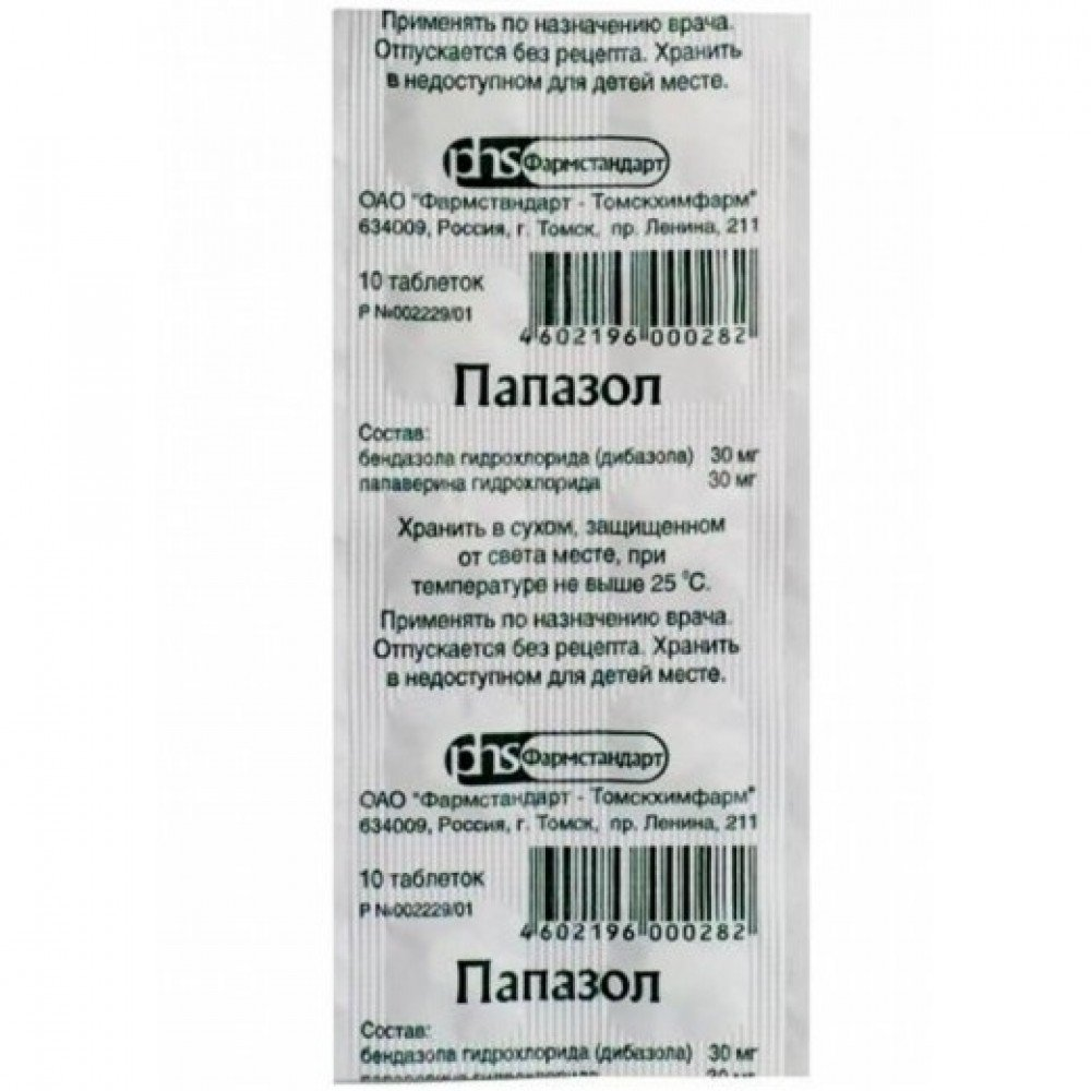 Papazol tablets 30 mg. №10