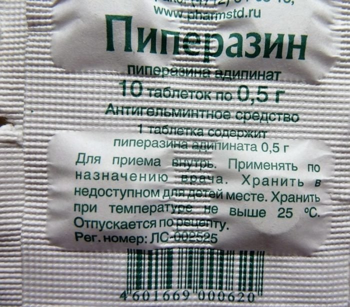Piperazine (piperazine adipinat) tablets 0.2 №10