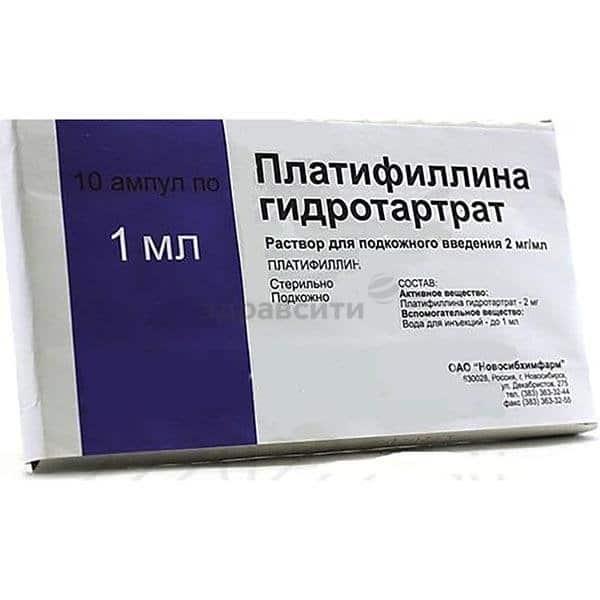 Platifilina 0.2% 1ml. №10