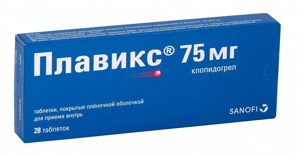 Plavix (clopidogrel) coated tablets 75 mg. №28