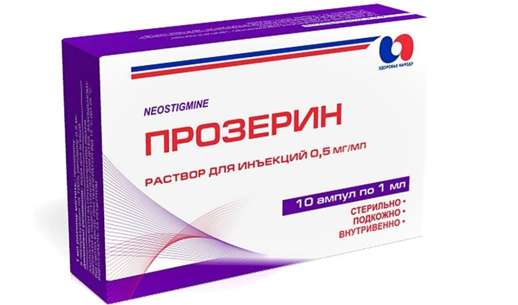 Prozerin (neostigmine) solution for injections 0.5 mg/ml. 1ml. ampoules №10