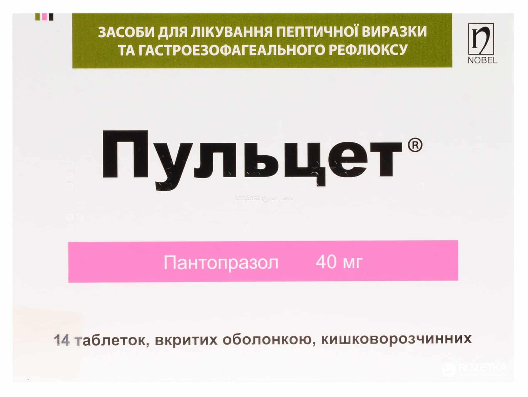 Pulcet (pantoprazole) coated enteric tablets 40 mg. №14