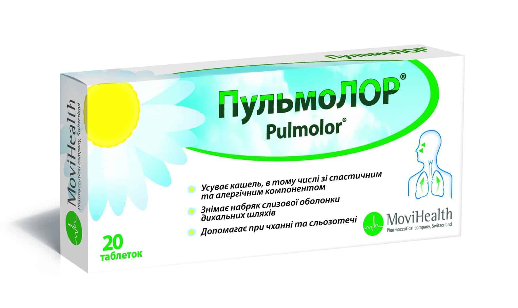 Pulmolor (harehare Ambroxol, loratadine) ptablets №20
