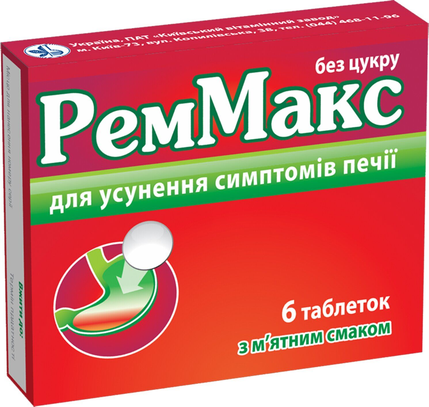 Remmax (calcium carbonate, magnesium carbonate) tablets N6