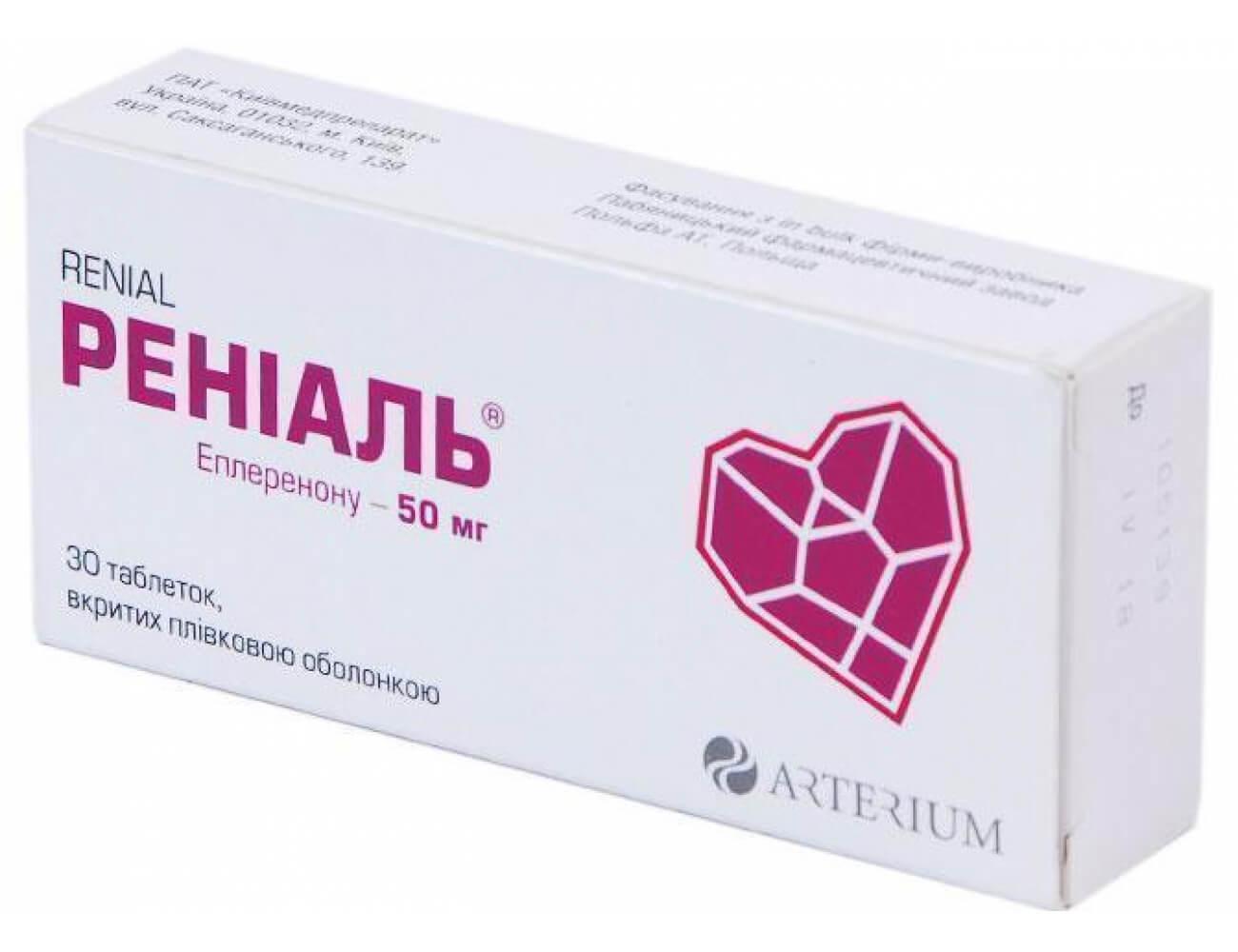 Renial (eplerenone) coated tablets 50 mg. №30