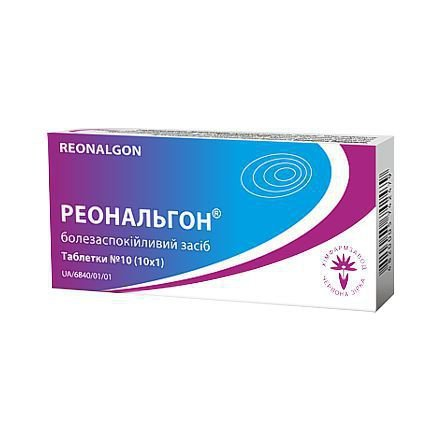 Reonalgon (Metamizole sodium salt) tablets №20