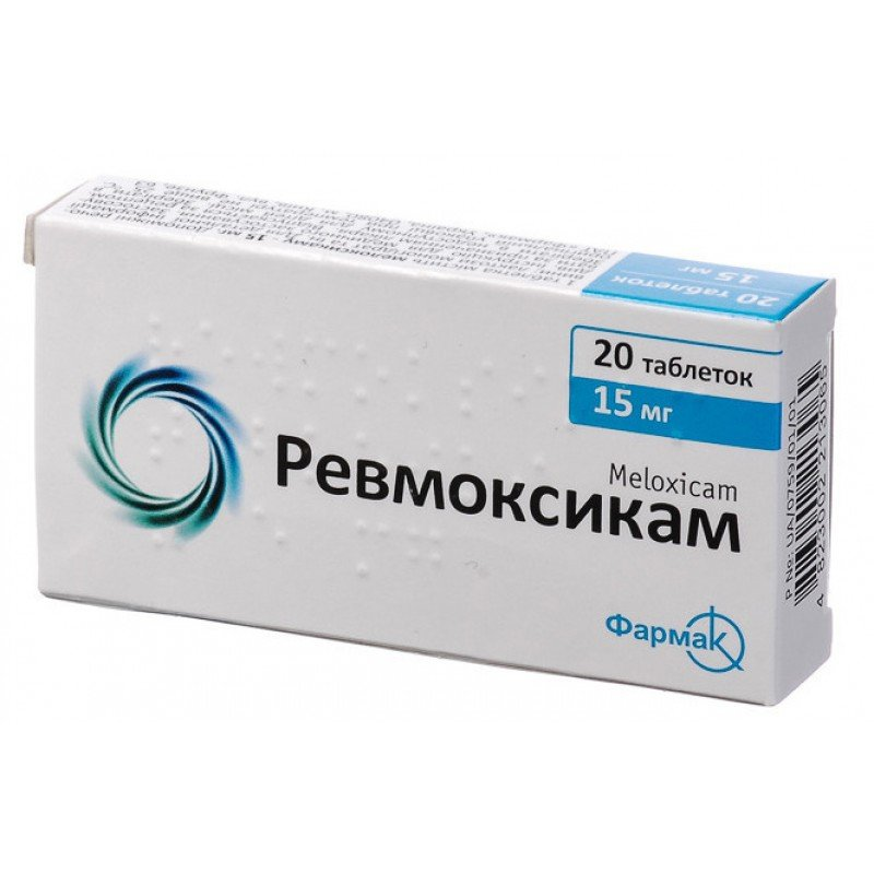 Revmoxicam (meloxicam) tablets 15 mg. №20