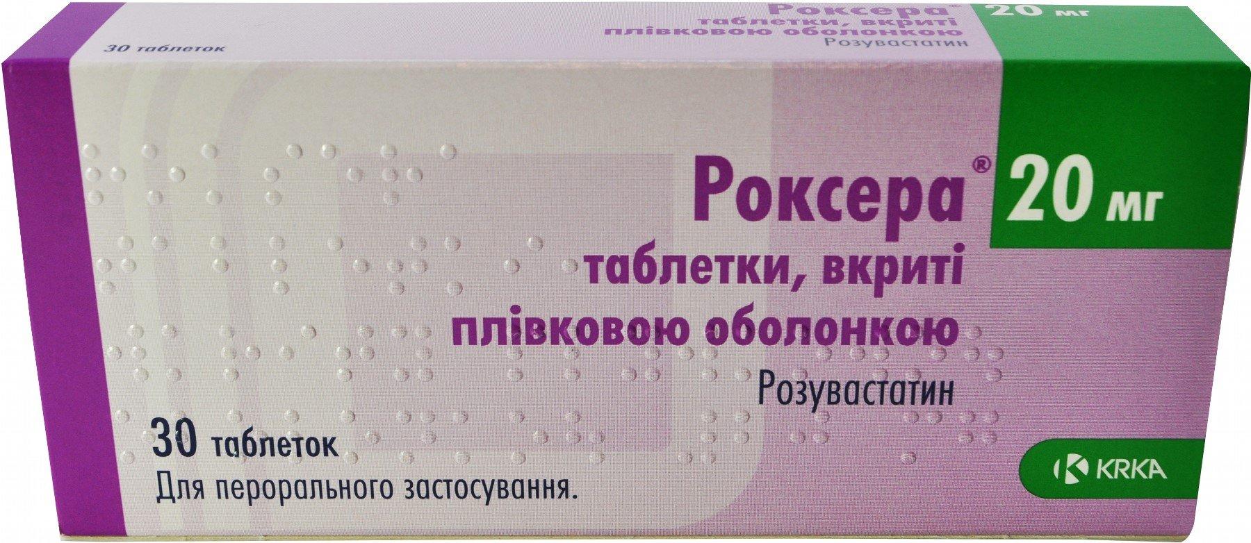 Roxera (rosuvastatin) coated tablets 20 mg. №30