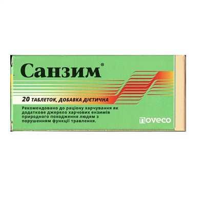 Sanzim (Pepsin) tablets №20