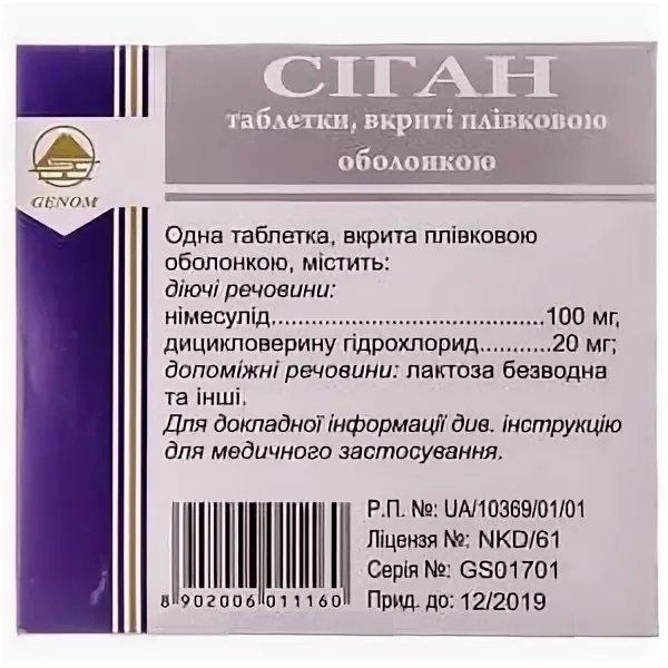 Sigan (nimesulide) coated tablets №4