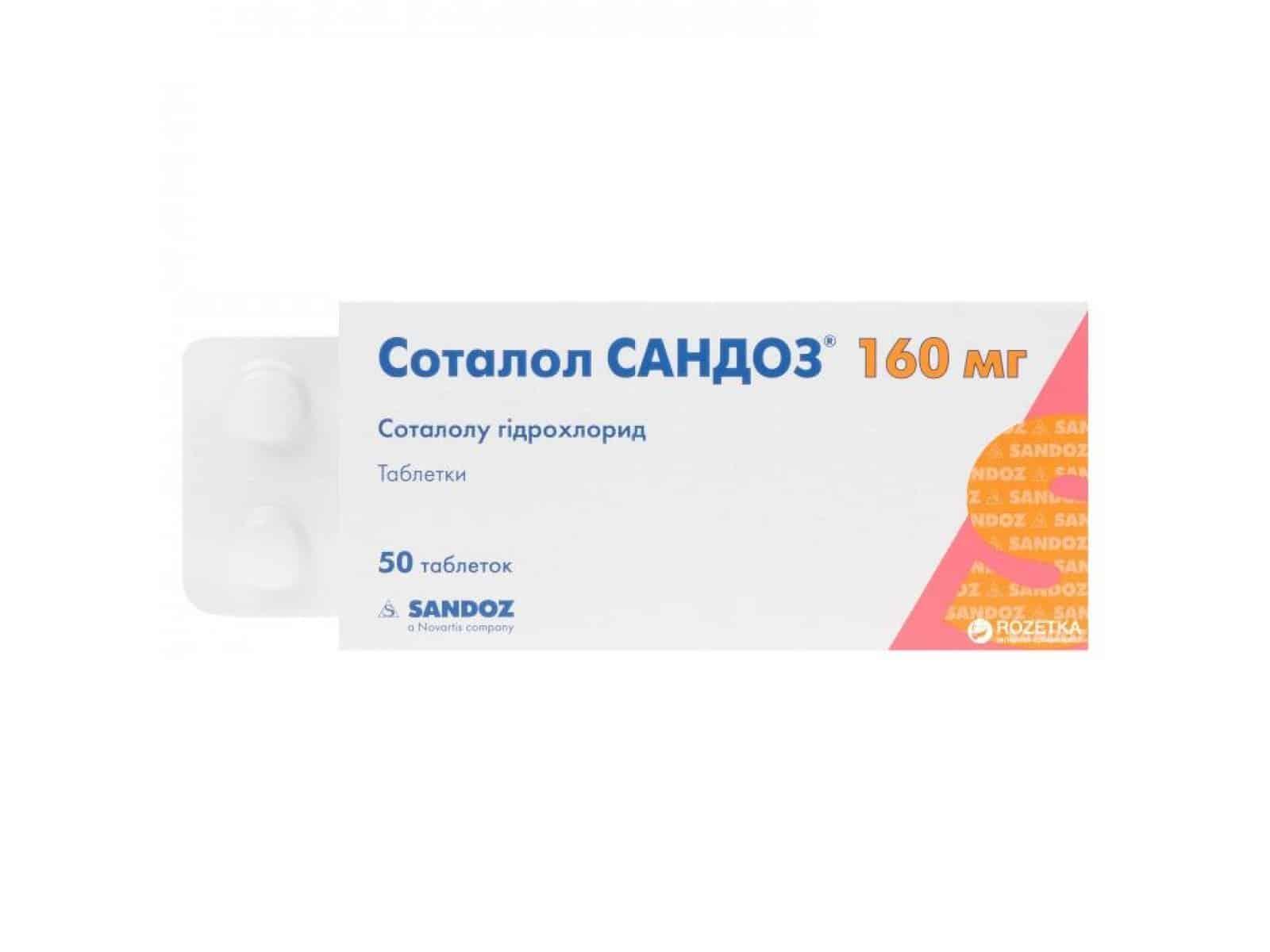 Sotalol SAN (sotalol hydrochloride) tablets 160 mg. №50