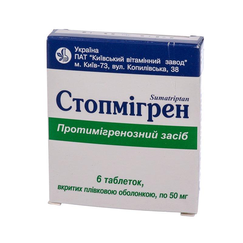 Stopmigren (sumatriptan) coated tablets 50 mg. №6