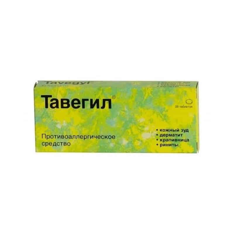 Tavegyl tablets 1 mg. №20