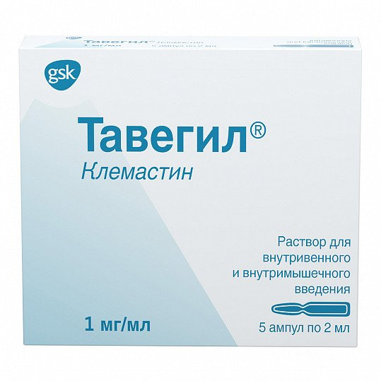Tavegyl ampoules 2 mg. 2 ml. №5
