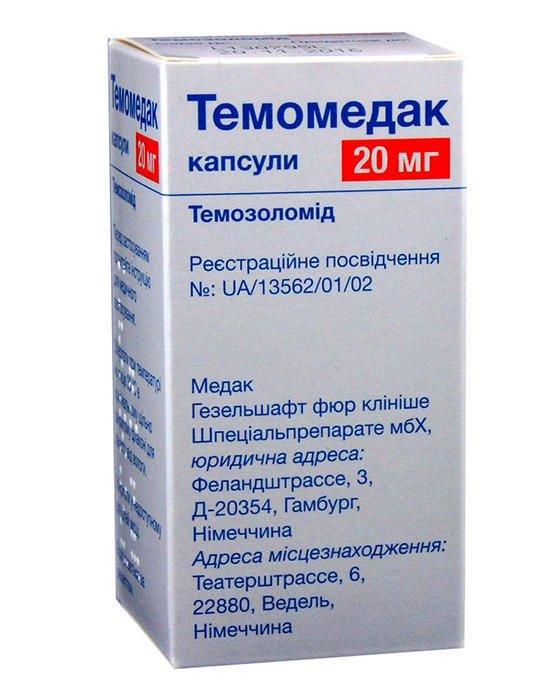Temomedak capsules 20 mg. №5 vial