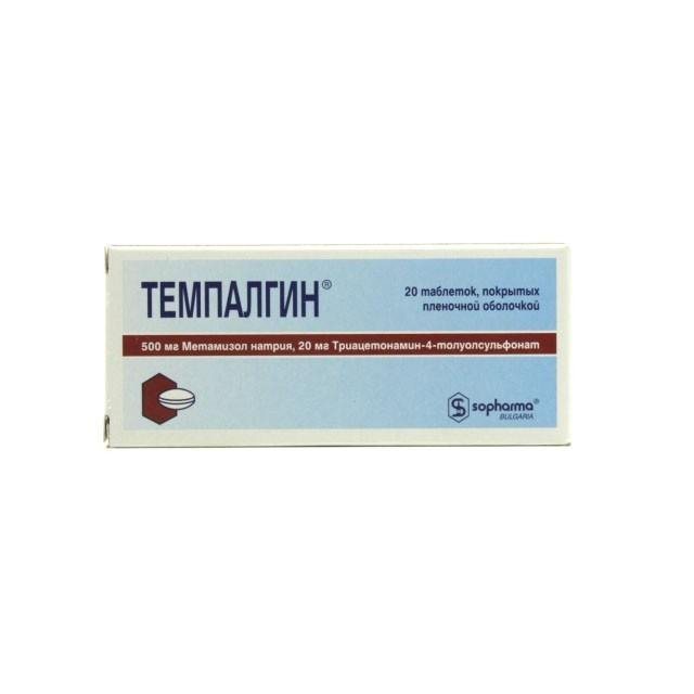 Tempalgyn coated tablets №20