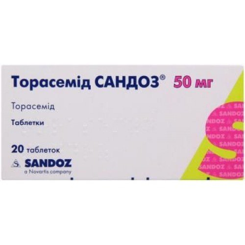 Torasemid SAN tablets 50 mg. №20