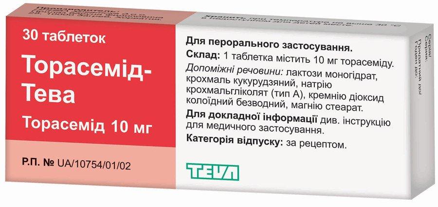 Torasemid-TEVA tablets 10 mg. №30