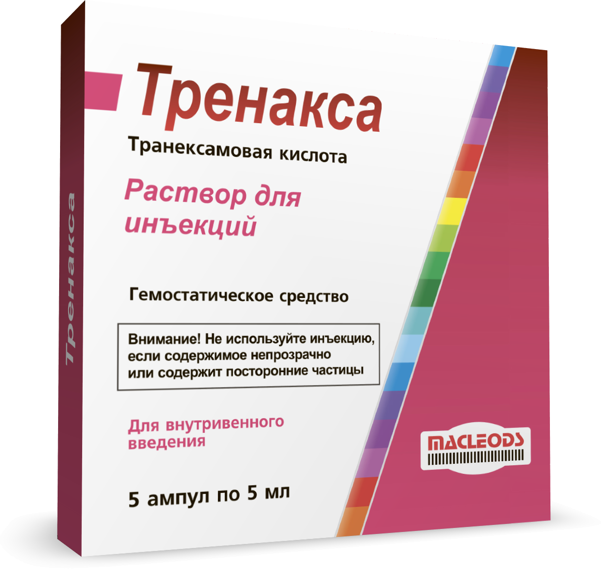 Trenaxa solution for injections 100 mg/ml. 5 ml. ampoules №5
