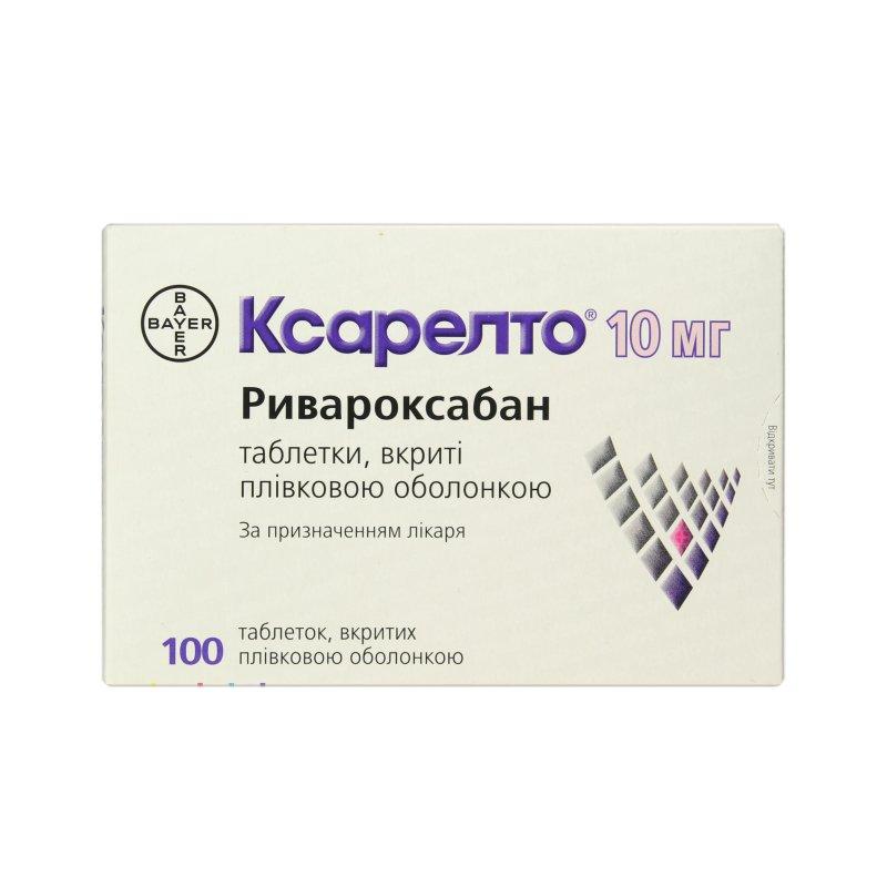 Xarelto (rivaroxaban) coated tablets 10 mg. №100