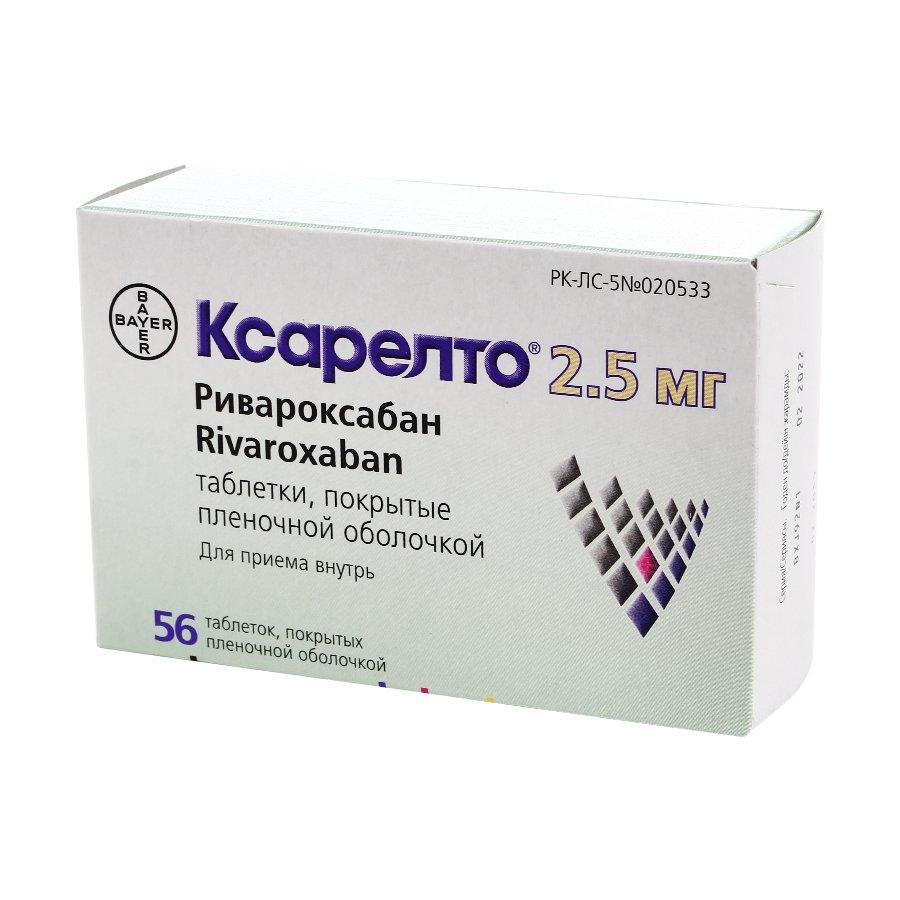 Xarelto (rivaroxaban) coated tablets 2.5 mg. №56